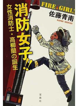 消防女子!! 女性消防士・高柳蘭の誕生
