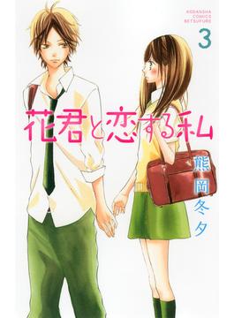 花君と恋する私 3 (講談社コミックス別冊フレンド)(別冊フレンドKC)