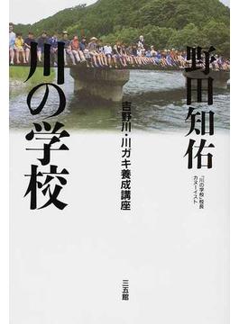 川の学校 吉野川・川ガキ養成講座