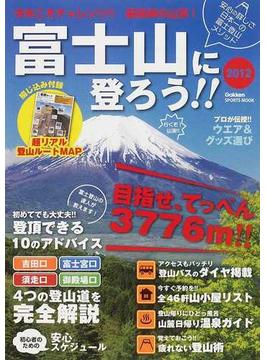 富士山に登ろう!! 2012