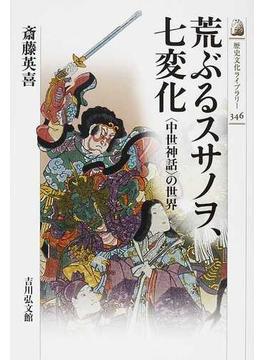 荒ぶるスサノヲ、七変化 〈中世神話〉の世界