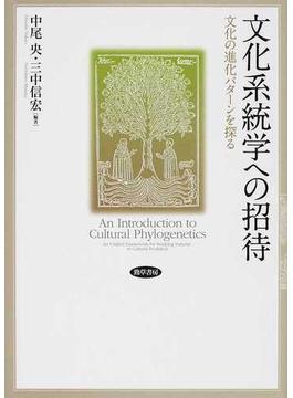 文化系統学への招待 文化の進化パターンを探る