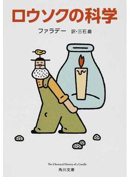 ロウソクの科学 改版(角川文庫)