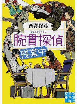 腕貫探偵、残業中(実業之日本社文庫)