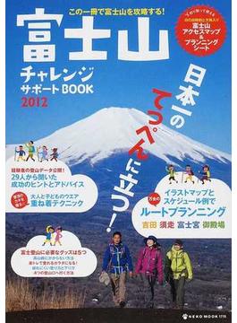 富士山チャレンジサポートBOOK この一冊で富士山を攻略する! 2012(NEKO MOOK)