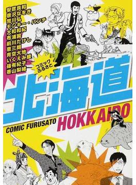 コミックふるさと北海道