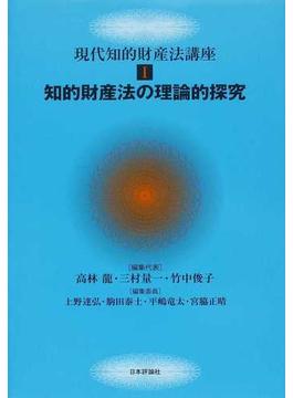 現代知的財産法講座 1 知的財産法の理論的探究