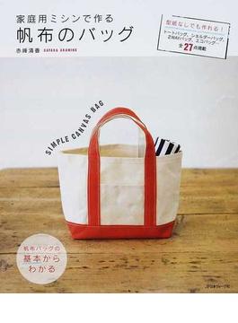 家庭用ミシンで作る帆布のバッグ 型紙なしでも作れる!全27点掲載