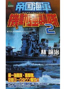 帝国海軍機動強襲隊 書下ろし太平洋戦争シミュレーション 2