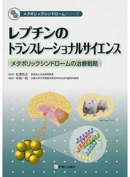 レプチンのトランスレーショナルサイエンス メタボリックシンドロームの治療戦略
