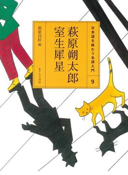日本語を味わう名詩入門 9 萩原朔太郎/室生犀星