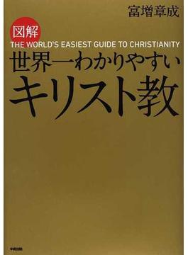 図解世界一わかりやすいキリスト教