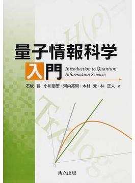 量子情報科学入門の通販/石坂 智...