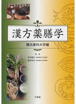 漢方薬膳学