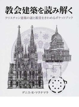 教会建築を読み解く クリスチャン建築の謎と鑑賞をきわめるポケットブック