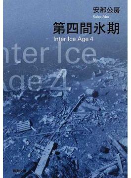第四間氷期 改版
