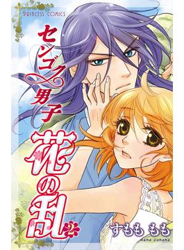 センゴク男子 花の乱 2(プリンセス・コミックス)