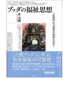 ブッダの福祉思想 「仏教的」社会福祉の源流を求めて