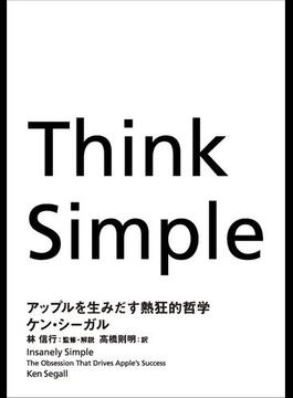 Think Simple アップルを生みだす熱狂的哲学(翻訳書)