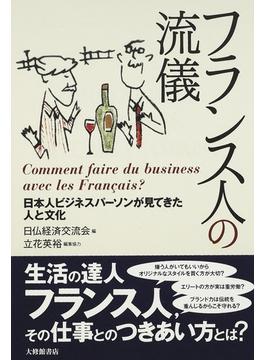 フランス人の流儀 日本人ビジネスパーソンが見てきた人と文化