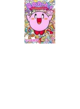 星のカービィぷぷぷスペシャルコレクション (てんとう虫コミックススペシャル)(てんとう虫コミックス スペシャル)