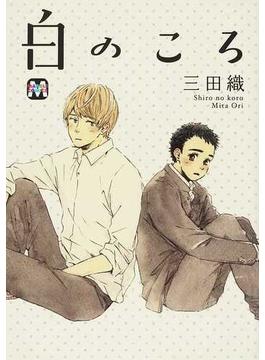 白のころ(マーブルコミックス)