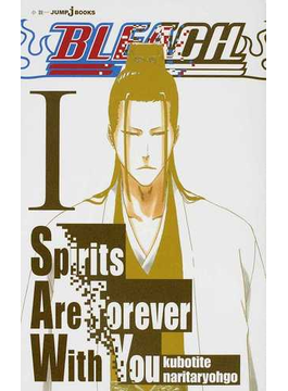 BLEACH Spirits Are Forever With You 1(JUMP J BOOKS(ジャンプジェーブックス))
