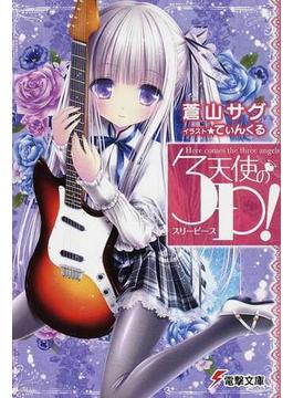 天使の3P! ×1(電撃文庫)