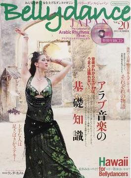ベリーダンス・ジャパン おんなを磨く、女を上げるダンスマガジン Vol.20(2012SUMMER) 〈特別付録CD〉アラブ音楽の基礎知識/ハワイでベリー散歩/海外で活躍する日本人ダンサー達