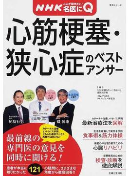 心筋梗塞・狭心症のベストアンサー 121の疑問に徹底回答!!