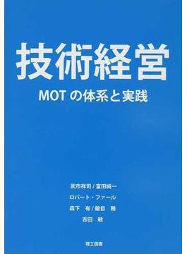 技術経営 MOTの体系と実践