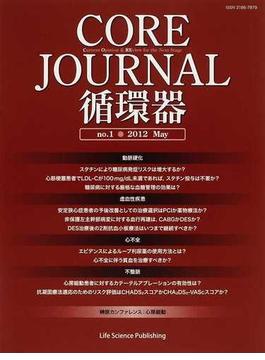 CORE Journal循環器 no.1(2012May)