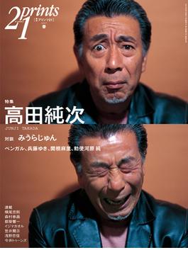 Prints21(No.82)2007年春号 特集:高田純次(prints21)