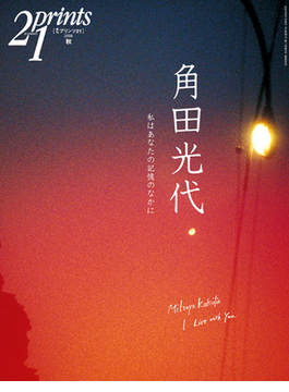 Prints21(No.80)2006年秋号 特集:角田光代(prints21)