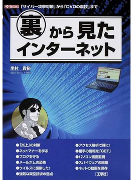 裏から見たインターネット 「サイバー攻撃対策」から「DVDの裏技」まで