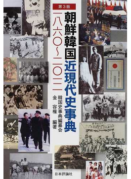 朝鮮韓国近現代史事典 一八六〇〜二〇一二 第3版