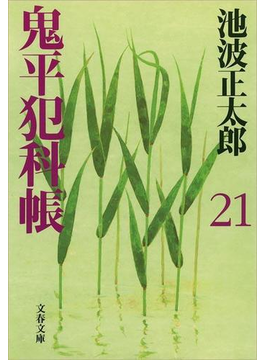 鬼平犯科帳(二十一)(文春文庫)