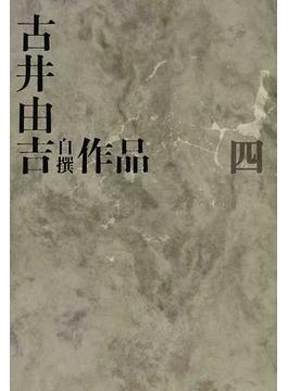 古井由吉自撰作品 4 親 山躁賦