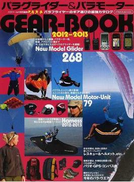 パラグライダー&パラモーターGEAR−BOOK 最強のギア年鑑 2012−2013