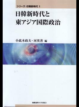 シリーズ・日韓新時代 1 日韓新時代と東アジア国際政治