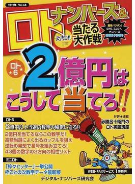ナンバーズ&ロトズバリ!!当たる大作戦 Vol.68