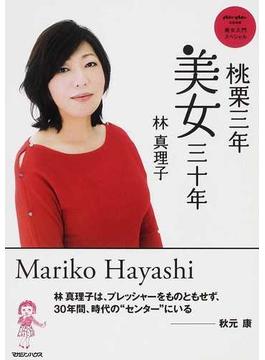 桃栗三年美女三十年 an・an名物連載美女入門スペシャル