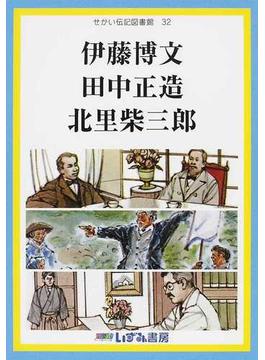 せかい伝記図書館 改訂新版 32 伊藤博文 田中正造 北里柴三郎