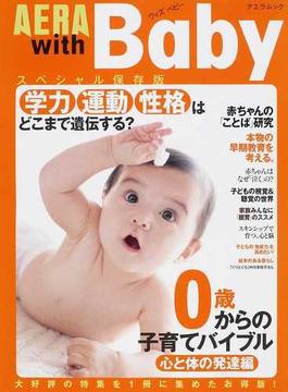 AERA with Baby 0歳からの子育てバイブル スペシャル保存版 心と体の発達編 特集「学力」「運動」「性格」は遺伝する?(AERAムック)