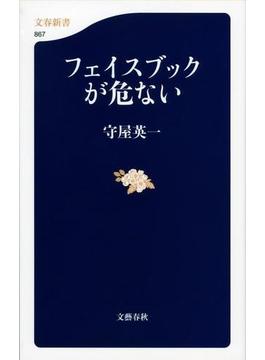 フェイスブックが危ない(文春新書)