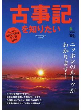 古事記を知りたい ニッポンのルーツがわかります! カンタン!3分でわかるマンガ付き!