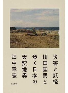 災害と妖怪 柳田国男と歩く日本の天変地異