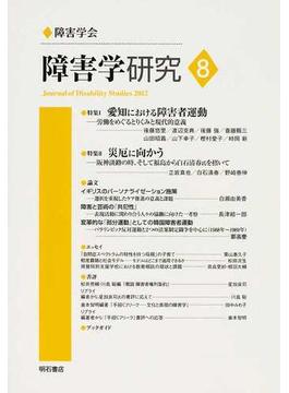 障害学研究 8(2012)