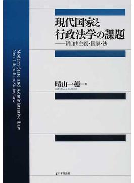 現代国家と行政法学の課題 新自由主義・国家・法