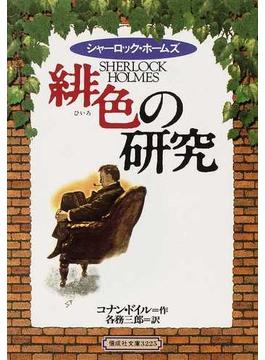 緋色の研究 完訳版(偕成社文庫)